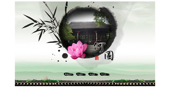 beautiful-chinese-website-design-featuring-traditional-art