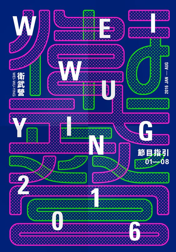 WEIWUYIN 2016 Program Guide